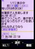 Tomohiro Kato's mobile phone