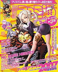 Famitsu Magazine