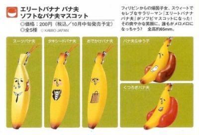 Elite Banana: Mobile Charm