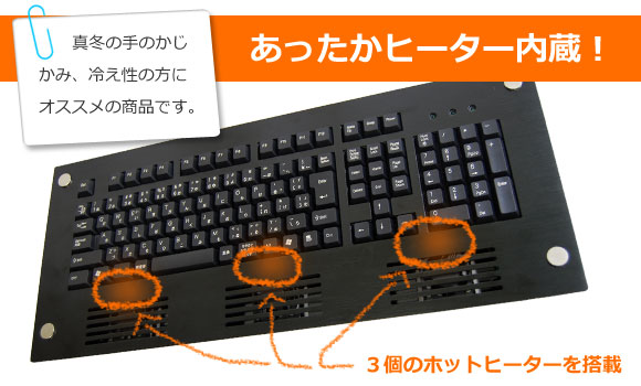 Thanko's AC/Heater Keyboard